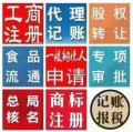 平谷注册公司平谷公司年检加急办理公司注册2天取照