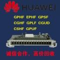高价回收华为16口板卡GPLF GPHF GPUF