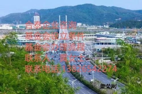 深圳基金会创立的根本环境 基金会成立吊销办