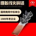 螺栓型铜铝设备线夹SLG-2A 铜铝过渡线夹