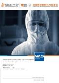 2020中国工博会防疫物资新材料与设备展