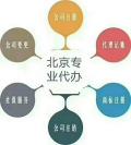 专业办理平谷顺义通州外资代表处公司注册送记账