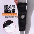 膝关节固定带A遵义膝关节固定带A膝关节固定带产地货源