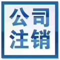 怀柔区公司注册送记账顺义公司变更注销税务疑难注销