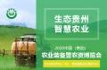 2020中国贵阳农资展览会
