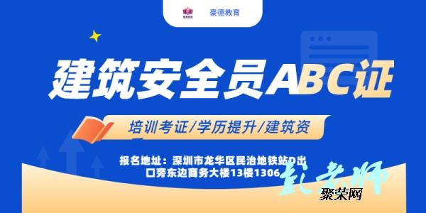深圳安全员C证报名流程以及注意事项