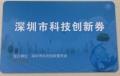 深圳市科技创新券申请及使用流程