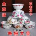 供应老人寿宴礼品纪念回礼陶瓷寿碗