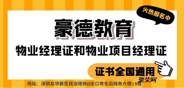 深圳光明报考物业经理证报考流程及考试流程