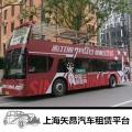 上海双层巴士租赁 敞篷巴士租赁 观光巴士租赁 出租敞篷观光巴