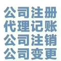 顺义专业代理记账 顺义公司注册平谷公司变更 税务咨询