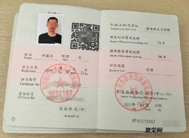 扬州游泳救生员证在哪里报名考试_聚荣网
