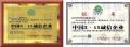 专业办理中国行业十大品牌申请