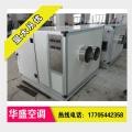 恒普供应桂林医院用的组合式空气处理器