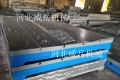 厂家特供 河北威岳机械 铸铁试验平台平板 T型槽平台