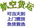天津到广州航空托运,当天能到广州的快递运输