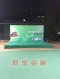 上海舞台布置背景板搭建