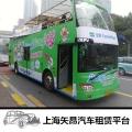 上海巴士自由活动 巴士KTV 巴士桌游 喝酒 景点巡游 巴士