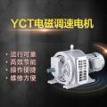 上海德东YCT电磁调速电机 三相异步电动机马达