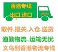 义乌发快递物流到香港,几天到?运费多少1公斤?