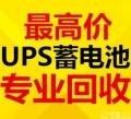天津滨海新区塘沽ups蓄电池环保回收