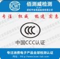 柱头灯CCC检测认证公司