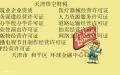 天津和平区报刊庭需要注册公司和办理出版物资质