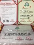 临沂佛山专业申办绿色环保产品